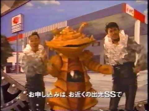 出光カード Cm とんねるず 1997 Youtube