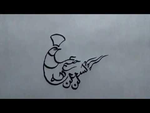 طريقة كتابة بسم الله الرحمن الرحيم Part 2 Youtube