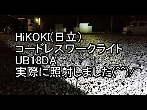 HiKOKI(日立)コードレスサーチライト UB18DAで実際に照らしてみました!