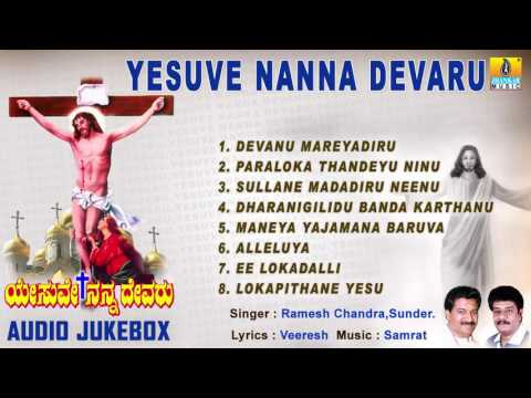 Jesus Songs I ಯೇಸುವೇ ನನ್ನ ದೇವರು-Yesuve Nanna Devaru | Christian Devotional Songs | Gospels