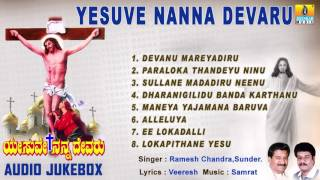 Video Jesus Songs I ಯೇಸುವೇ ನನ್ನ ದೇವರು-Yesuve Nanna Devaru | Christian Devotional Songs | Gospels download MP3, 3GP, MP4, WEBM, AVI, FLV Juli 2018