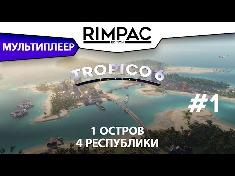 Tropico 6 _ #1 _ Мультиплеер!