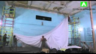 Гигантский натяжной потолок - 210 кв.м!(Компания Потолок-Альянс осуществляет монтаж гигантского натяжного потолка - 210 квадратных метров в ДК Восх..., 2015-09-11T14:24:35.000Z)