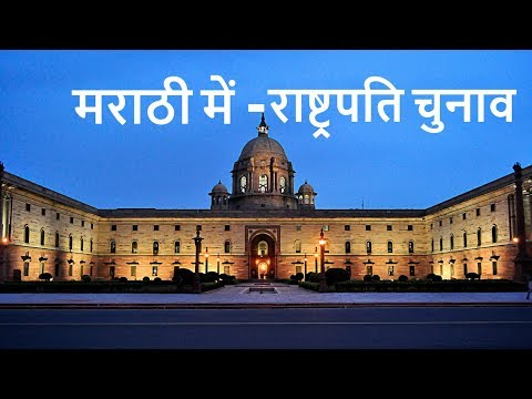 (मराठी) How president of India is elected - MPSC / UPSC exam preparation in Marathi