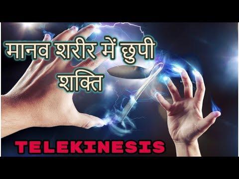 how to develop telekinesis in 5 minutes