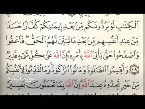 سورة البقرة Holy Quran Chapter 2 Page 17 Youtube