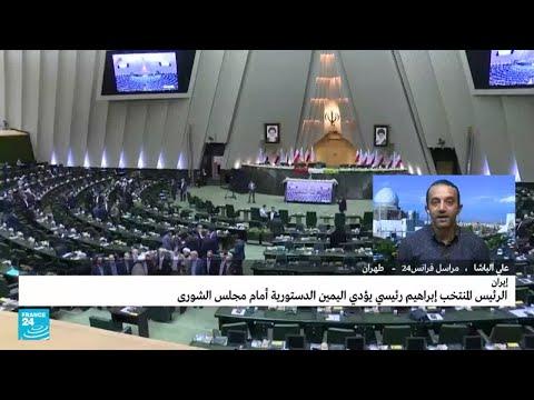 هل من حضور سعودي في مراسم أداء اليمين الدستورية للرئيس الإيراني رئيسي؟