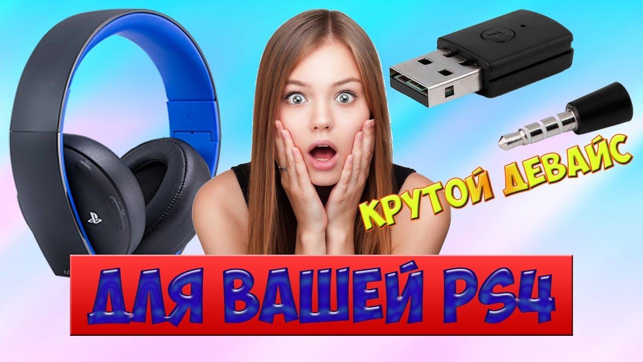 Bluetooth адаптер для PlayStation4.