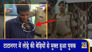 टाटानगर में लोहे की बेड़ियों से मुक्त हुआ युवक, रेलवे स्टेशन पर हुआ युवक का रेस्क्यू