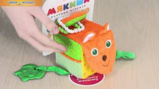 Детский развивающий мягкий кубик «Лиса», Мякиши