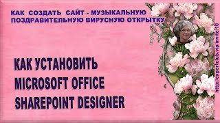 Как установить Microsoft Office SharePoint Designer