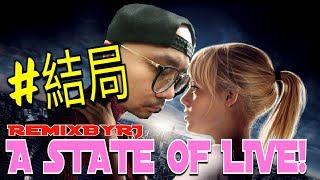 [A State Of LIVE] RJ直播 1080p *9/14*蜘蛛 J 物語 ! #6結局