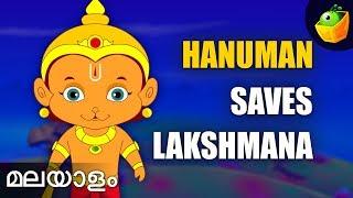 Hanuman  Saves Laksmana   Hanuman In Malayalam   Magicbox Malayalam