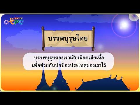 วีรกรรมบรรพบุรุษไทย - สื่อการเรียนการสอน สังคม ป.3