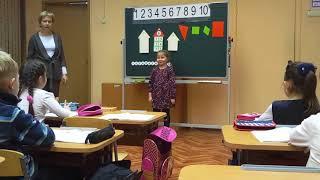 Урок математики подготовительные курсы школы 2200