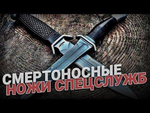 Самые смертоносные ножи спецслужб мира