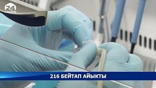 Акыркы суткада коронавирус жуктурган дагы 22 жаңы учур катталды (21/04/20)