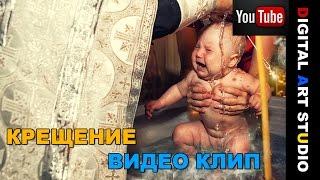 Видео на Крещение смотреть на YouTube - Цены на Крещение в Москве(Профессиональная фото и видеосъемка на Крещение! Мой сайт: http://www.5dfotoart.ru Мой тел: +7 (903) 777-15-10 Видео на Крещени..., 2015-11-16T17:11:49.000Z)