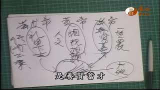 【王禪老祖玄妙真經428】| WXTV唯心電視台