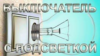 видео Подключение Светодиодных и Энергосберегающих Ламп к Выключателю с Подсветкой