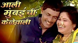 Aali Mumbaichi Kelevali   Dadacha Danaka   Marathi Song
