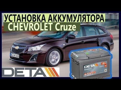 CHEVROLET Cruze. Аккумулятор на автомобиль CHEVROLET Cruze 1,8 бензин. Замена и установка.