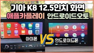 뭐가 더 좋아? 기아 K8 애플 카플레이 VS 안드로이…