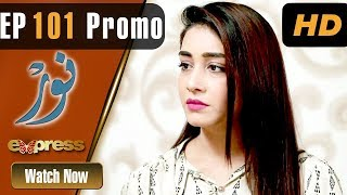 Pakistani Drama | Noor - Episode 101 Promo | Express Entertainment Dramas | Asma, Agha Talal, Adnan