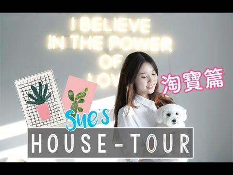 HOUSE TOUR 《淘寶篇》|Sue Chang