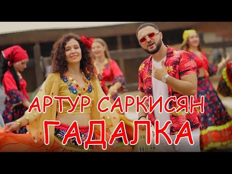 Артур Саркисян - Гадалка (2021)