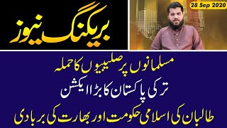 Today's Top Latest Updates by Ghulam Nabi Madni about Current Events and Programs | 28 Sep 2020 |