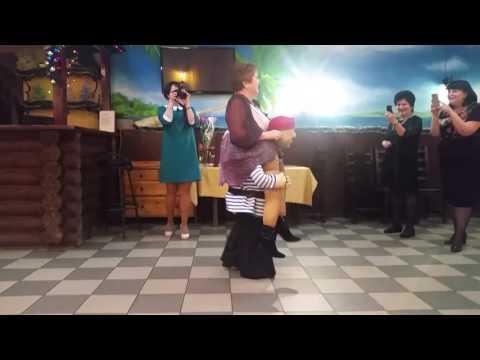 Танец тещи для своего мужа на юбилей!!!
