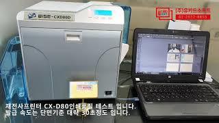 유카드소프트 재전사프린터기 CX-D80인쇄품질