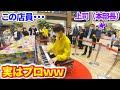 【ストリートピアノ】店員が営業中に超絶技巧の演奏を始めるが、上司に肩を叩かれてしまう・・・【情熱大陸】:w32:h24