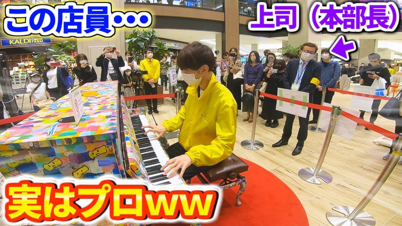 【ストリートピアノ】店員が営業中に超絶技巧の演奏を始めるが、上司に肩を叩かれてしまう・・・【情熱大陸】