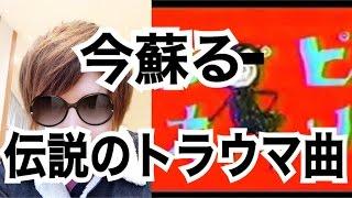 今蘇る!!伝説のトラウマソング再び!!!裏KGの【ロックに歌ってみた!!!】 ...