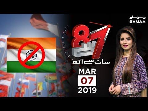 Poori Duniya India Ke Khilaaf | 7 Se 8 | SAMAA TV | Kiran Naz | SAMAA TV | 07 Mar 2019