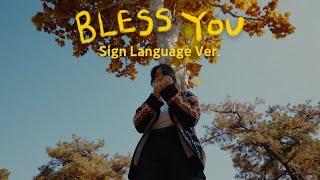 Youtube: Bless You (feat. SAM KIM, WOODZ, pH-1) / Primary