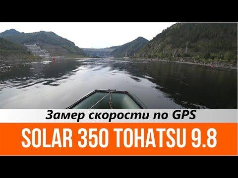 Замер скорости по GPS Solar 350 Tohatsu9.8