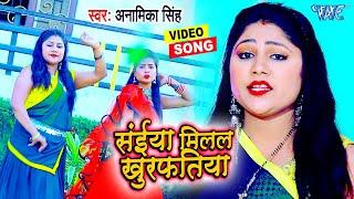 भोजपुरी का सबसे हिट गाना | #Video - सईया मिलल खुरफतिया | #Anamika Singh | 2021 Bhojpuri Song