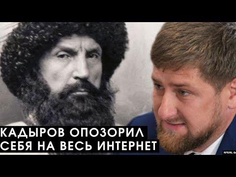 """""""Кадыров не имама yни3ил, а себя"""""""