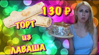 ТОРТ ИЗ ЛАВАША за 130 рублей.
