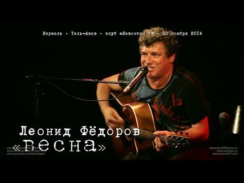 Леонид Фёдоров «Весна»