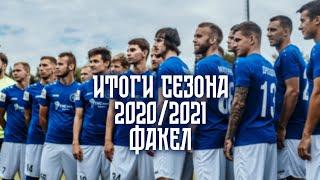 Факел - Итоги сезона 2020/2021