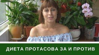 Диета Протасова: Мой отзыв. Да или НЕТ?