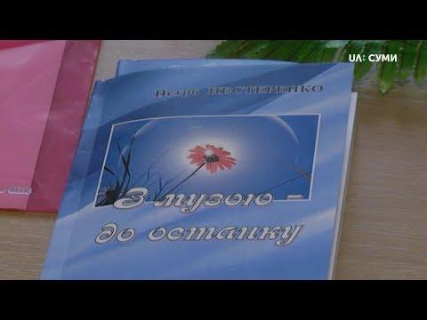 UA:СУМИ: Збірку про творчих сумчан, які пішли з життя, презентували у Сумах