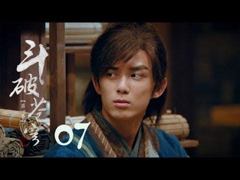 鬥破蒼穹 07 | Battle Through the Heaven 07【DVD版】(吳磊、林允、李沁、陳楚河等主演)