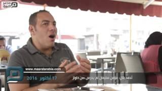 مصر العربية | أحمد بلال: مؤمن سليمان لم يدرس صن داونز