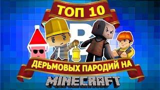 ТОП 10 ДЕРЬМОВЫХ ПАРОДИЙ НА МАЙНКРАФТ
