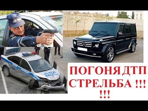 Погоня Стрельбой Бандиты Гелик Мерседес ДТП в Москве Chasing bandits shooting in Moscow Mercedes